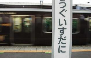 uguisudani_station