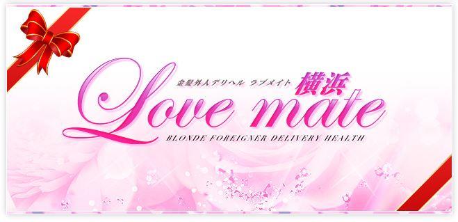 金髪外人デリヘル Love mate(ラブメイト)横浜