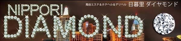 日暮里エリアの風俗エステ・デリヘル店「日暮里ダイヤモンド」